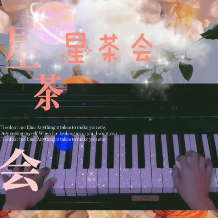 灰澈《星茶会》C调简单版演奏视频