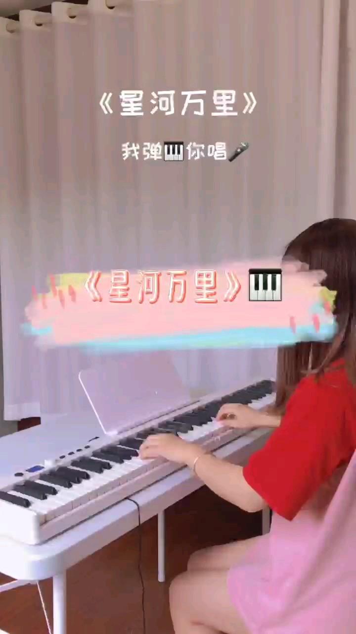 《星河万里》钢琴弹奏演奏视频