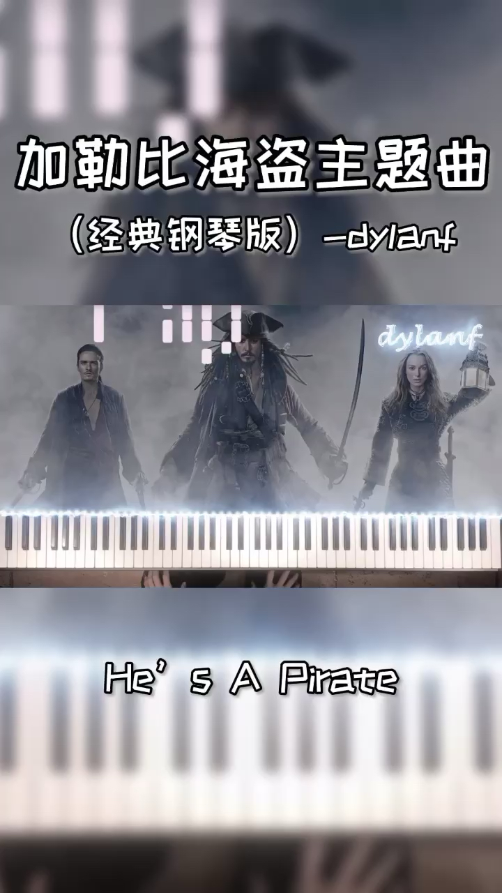 加勒比海盗主题曲《He's a Pirate》dylanf(经典钢琴版)演奏视频