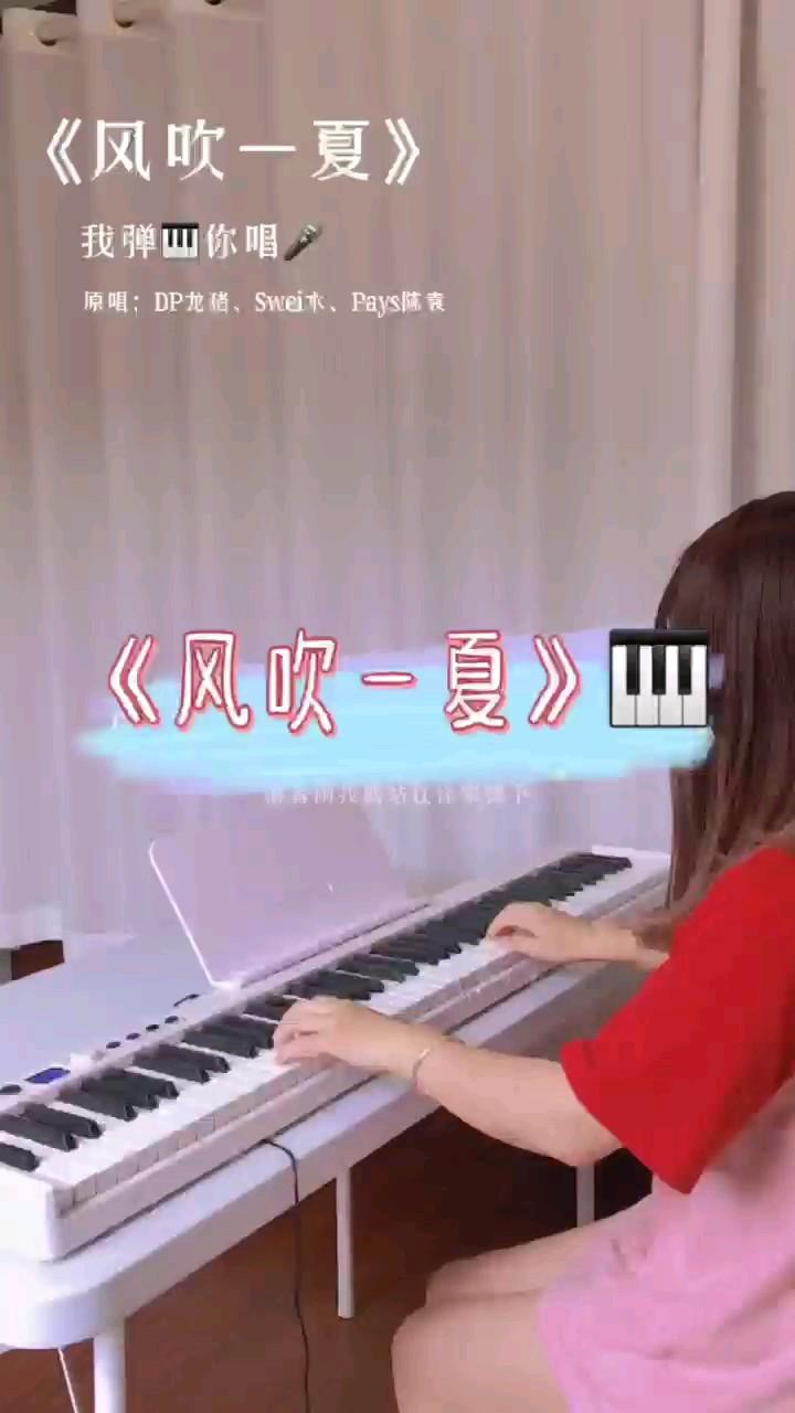 《风吹一夏》钢琴弹奏演奏视频