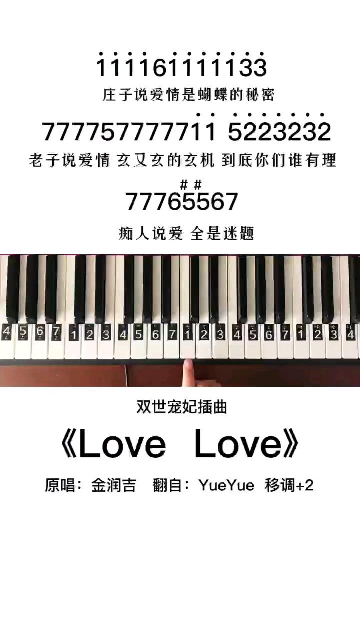 《love love》钢琴简谱教程演奏视频