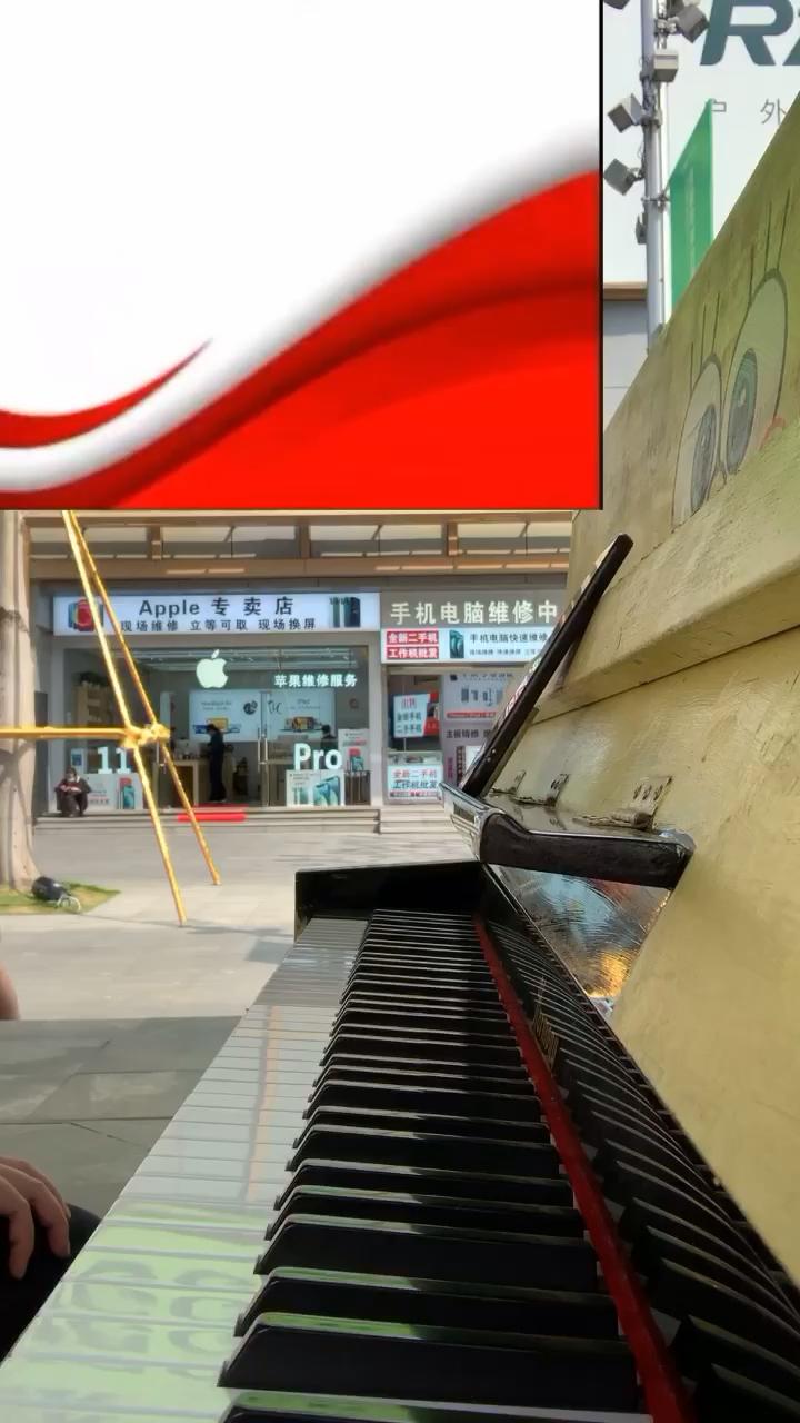 街头钢琴随手  装  宽  带…手腕旧伤犯了,稍有点僵…(´▽`)演奏视频