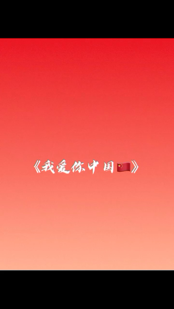 我爱你,中国