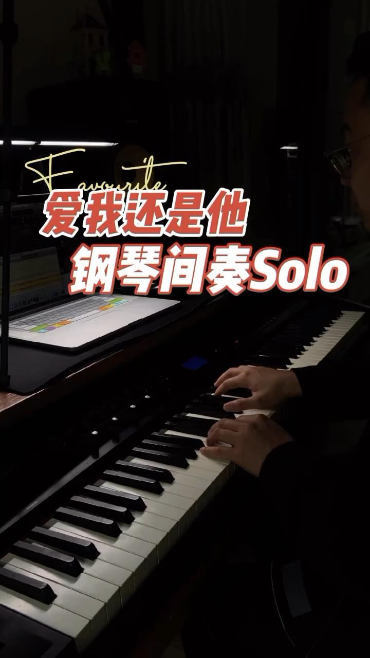 这一段是非常经典的钢琴Solo 需要谱子的朋友可以收藏起来演奏视频