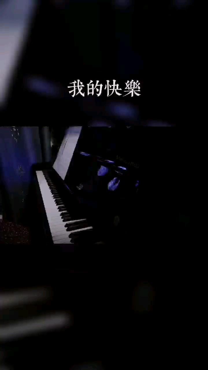 「我的快乐」-《命中注定我爱你》主题曲演奏视频