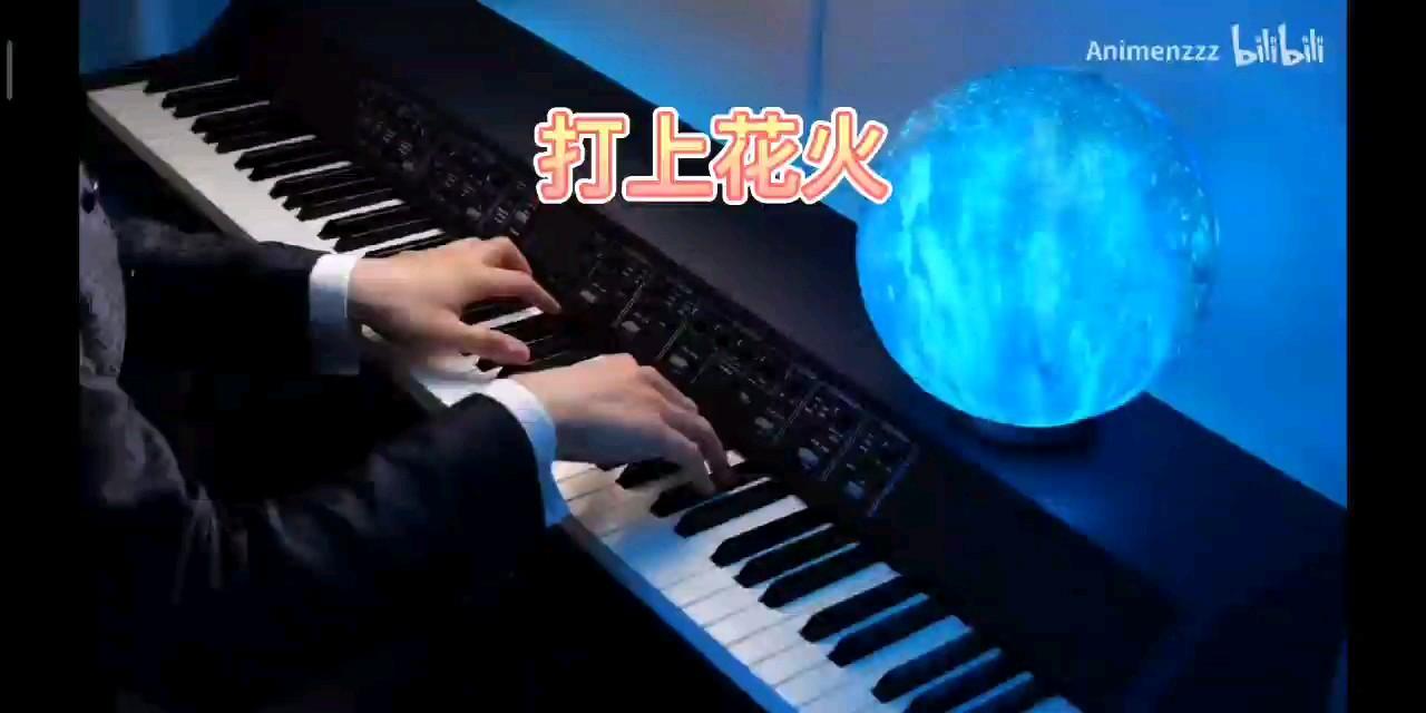 【Animenz】打上花火 - 烟花 ED 【爆燃改编版】演奏视频