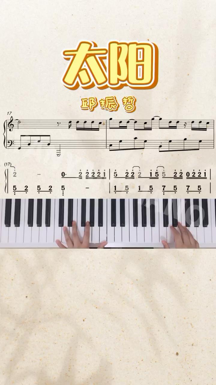邱振哲【太阳】演奏视频