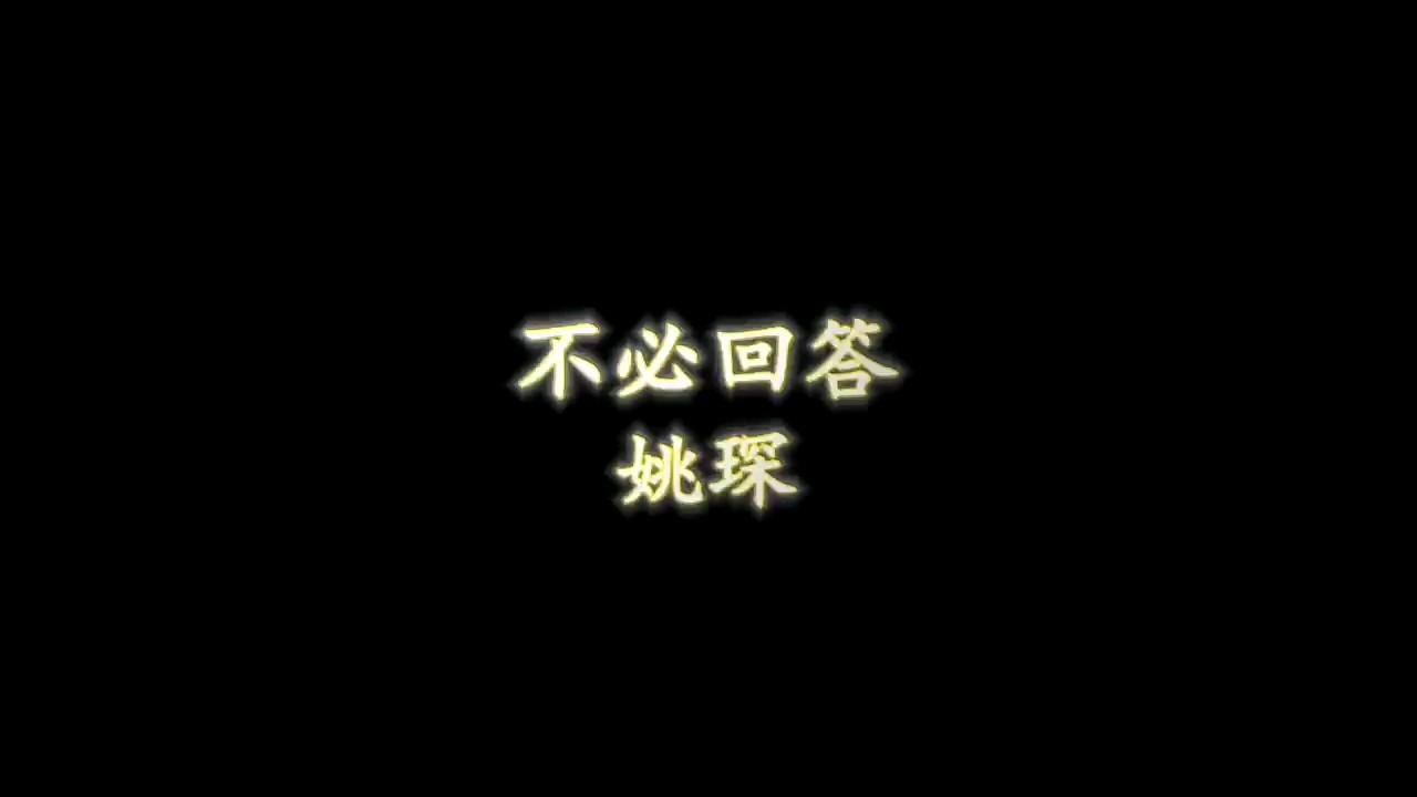 【钢琴完美独奏】不必回答-姚琛演奏视频