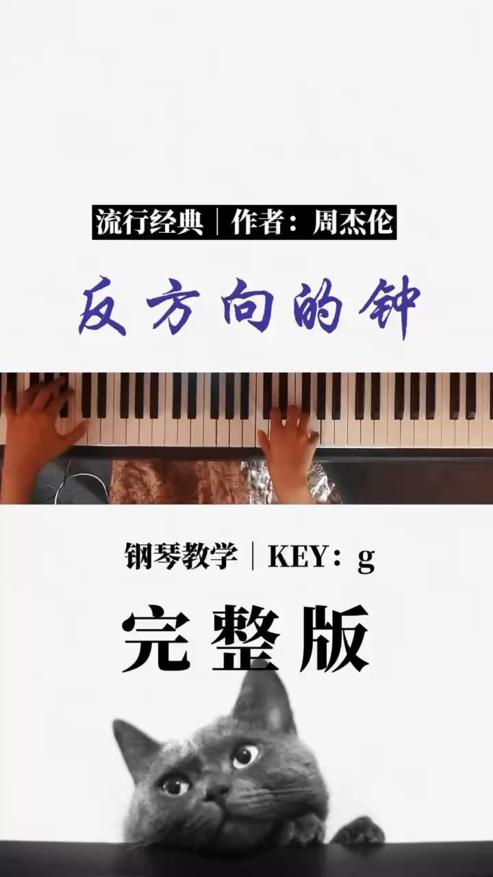 周杰伦《反方向的钟》易上手版——音频为钢琴录制——主页有示范视频演奏视频