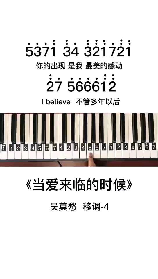《当爱来临的时候》钢琴演奏视频