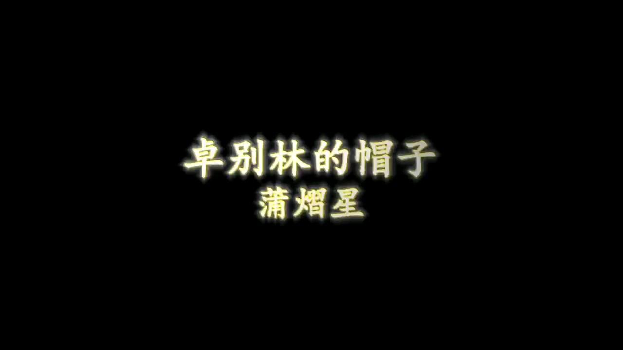【钢琴完美独奏】卓别林的帽子-蒲熠星演奏视频