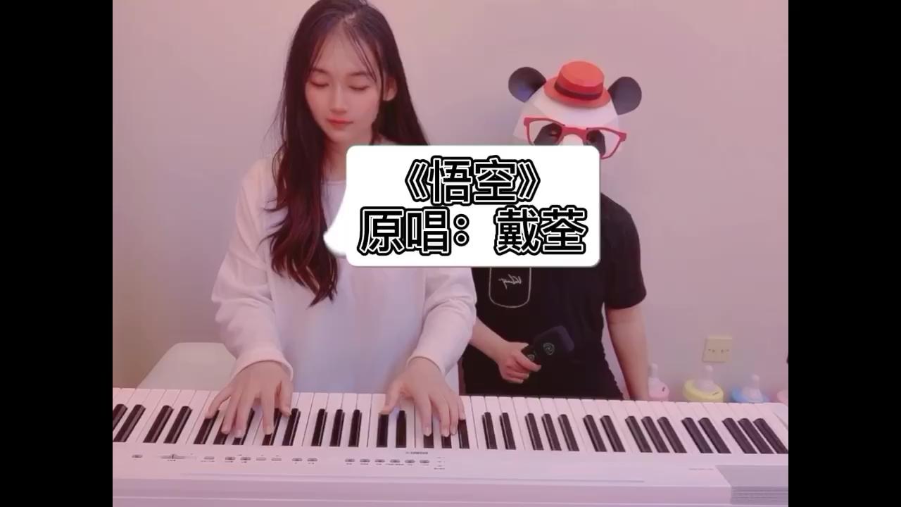 《悟空》钢琴弹唱演奏视频