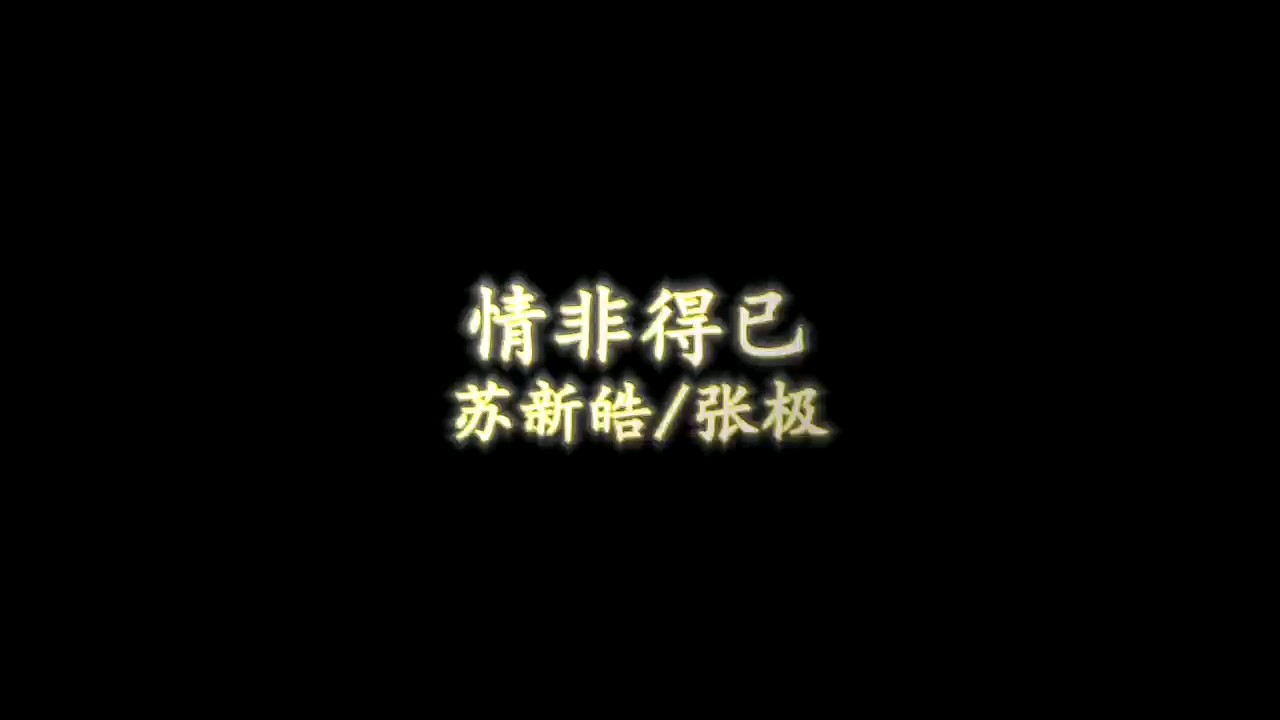 【钢琴完美还原】情非得已 苏新皓/张极 TF家族(原唱:庾澄庆)演奏视频