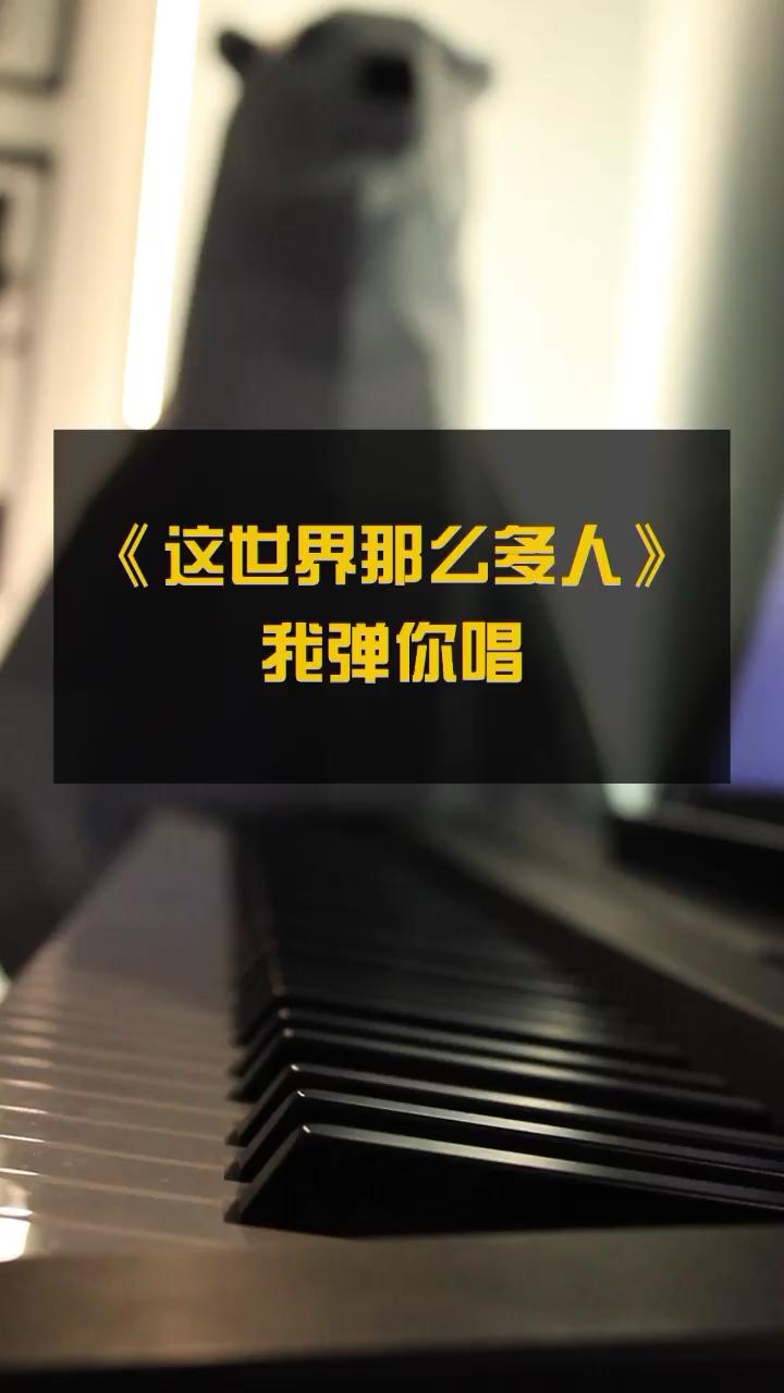《这世界那么多人》来个伴奏吧演奏视频