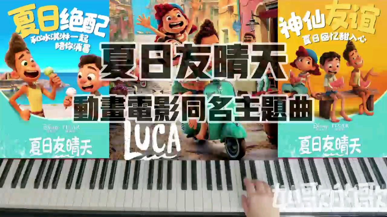 20121年夏天的动画电影《夏日友晴天》同名主题曲演奏视频
