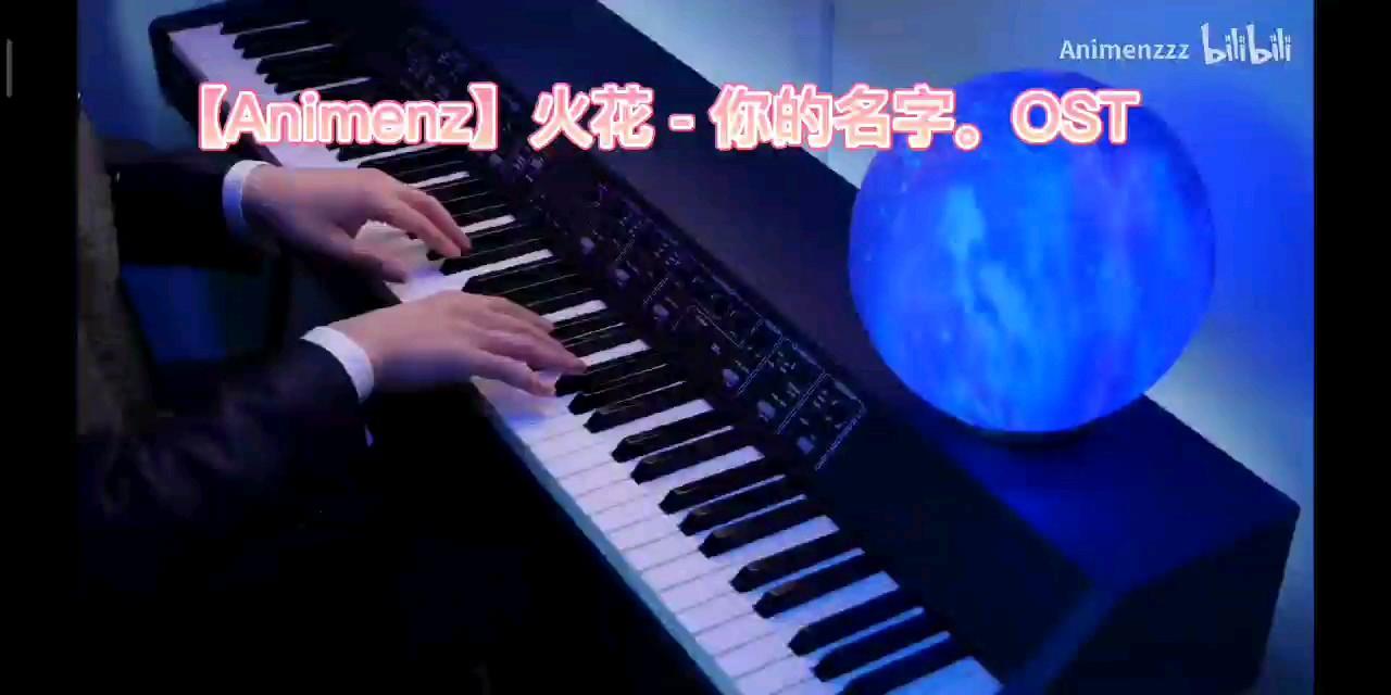 【Animenz免费谱】火花 - 你的名字。OST演奏视频