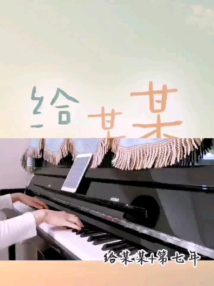 把两首歌串起来了,弹得一般😑(曲谱from王子漫)演奏视频