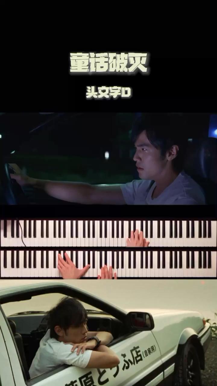 头文字D,看完电影被这旋律洗脑的举手🙋♂️演奏视频