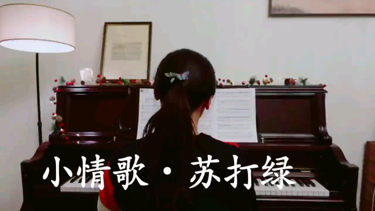 钢琴版小情歌 苏打绿演奏视频