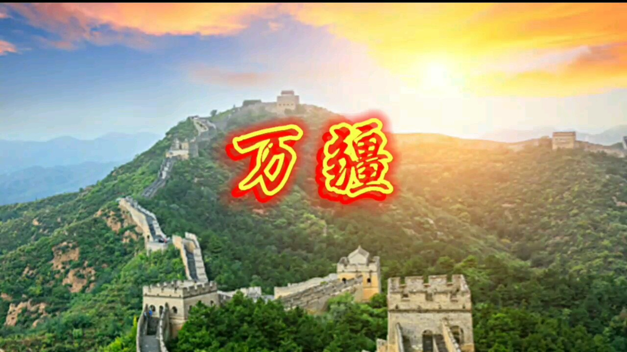 太阳从东方升起,希望从东方升起,巨龙从东方升起,中国从东方崛起✨演奏视频