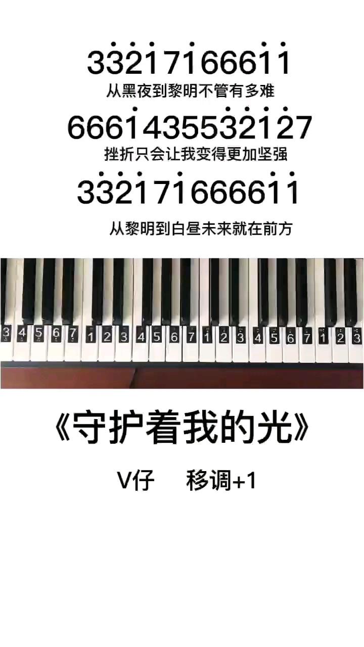 《守护着我的光》钢琴简谱教程演奏视频
