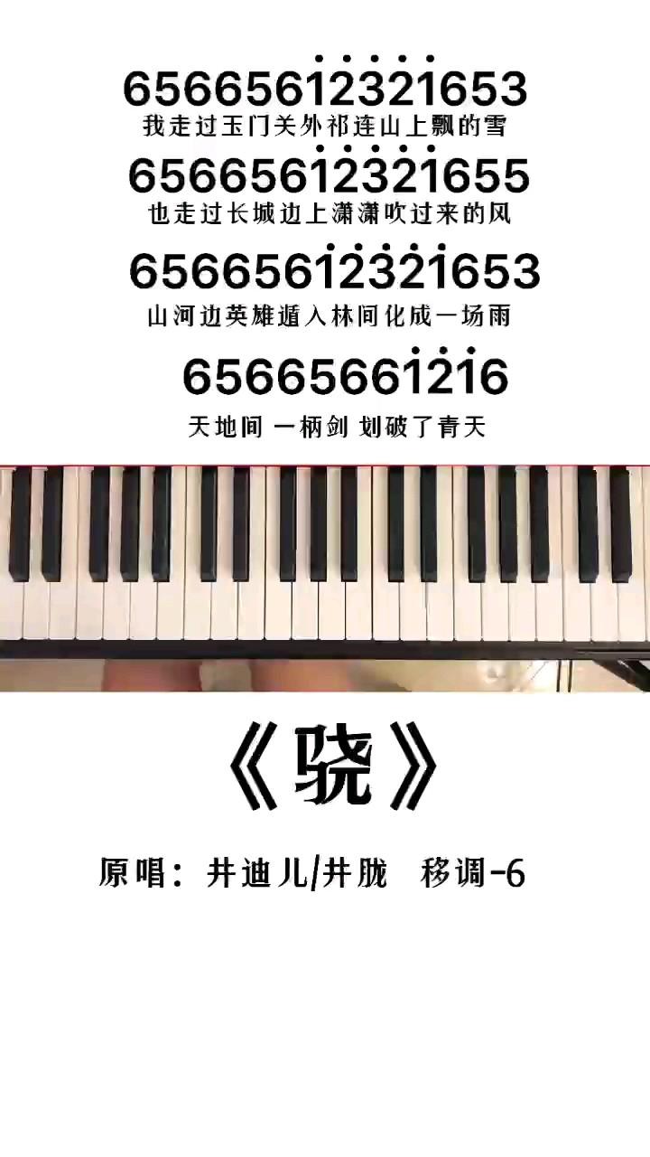 《骁》钢琴简谱教程演奏视频