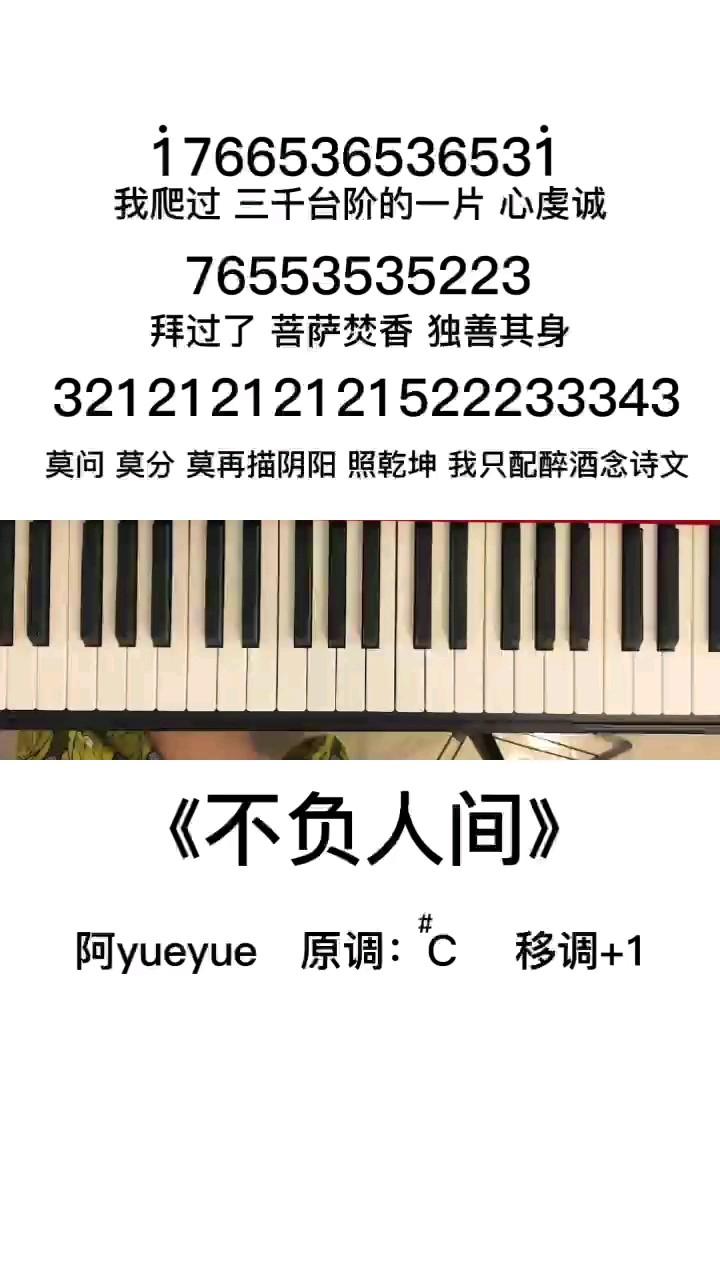 《不负人间》钢琴简谱教程演奏视频