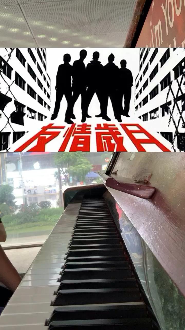 街头钢琴随手弹《友情岁月》,琴键受潮粘滞,导致节奏有点抢,请见谅…😮💨演奏视频