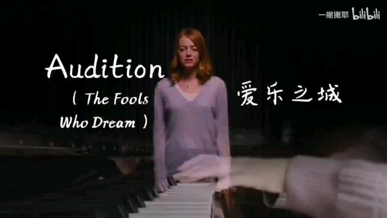 爱乐之城Audition演奏视频