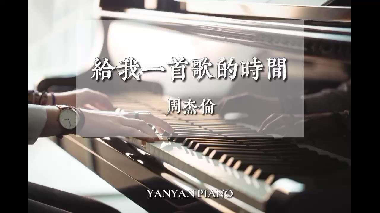 周杰伦【给我一首歌的时间】好听易弹演奏视频