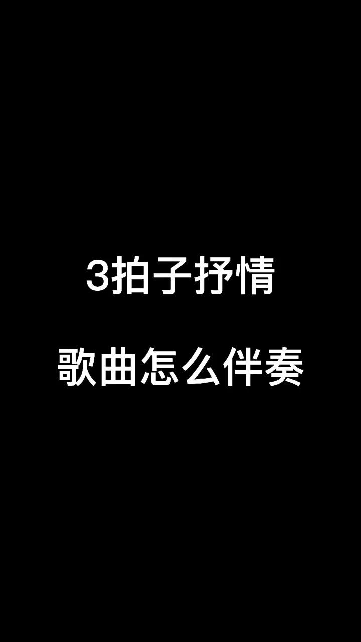 3拍子抒情歌曲怎么伴奏😝😝演奏视频