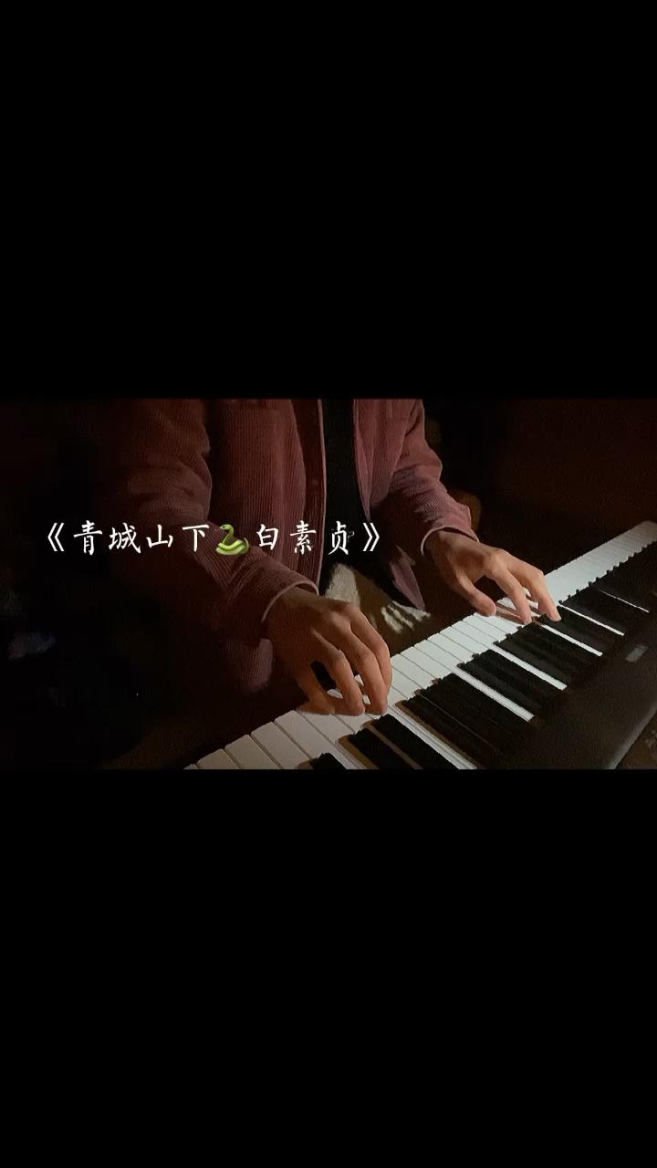 新白娘子传奇(青城山下白素贞)演奏视频