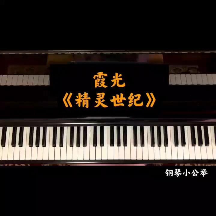 霞光 《精灵世纪》片尾曲 好听!演奏视频
