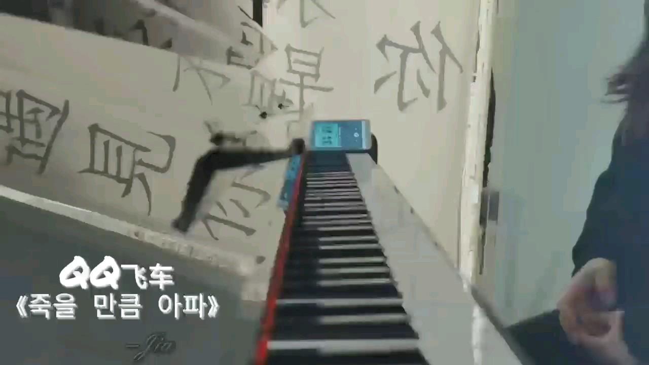 《죽을 만큼 아파》演奏视频