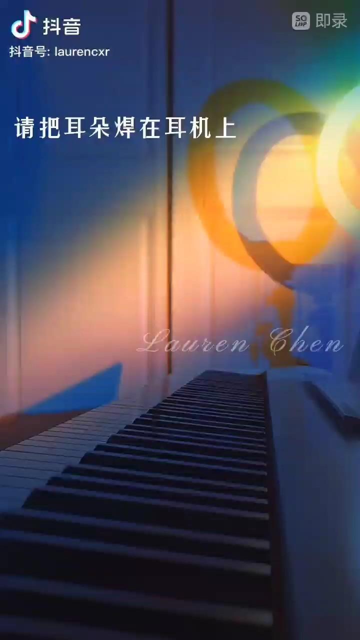 【我试图追赶过你,但山鸟与鱼不同路】是Lauren Chen的作品(非本人)演奏视频