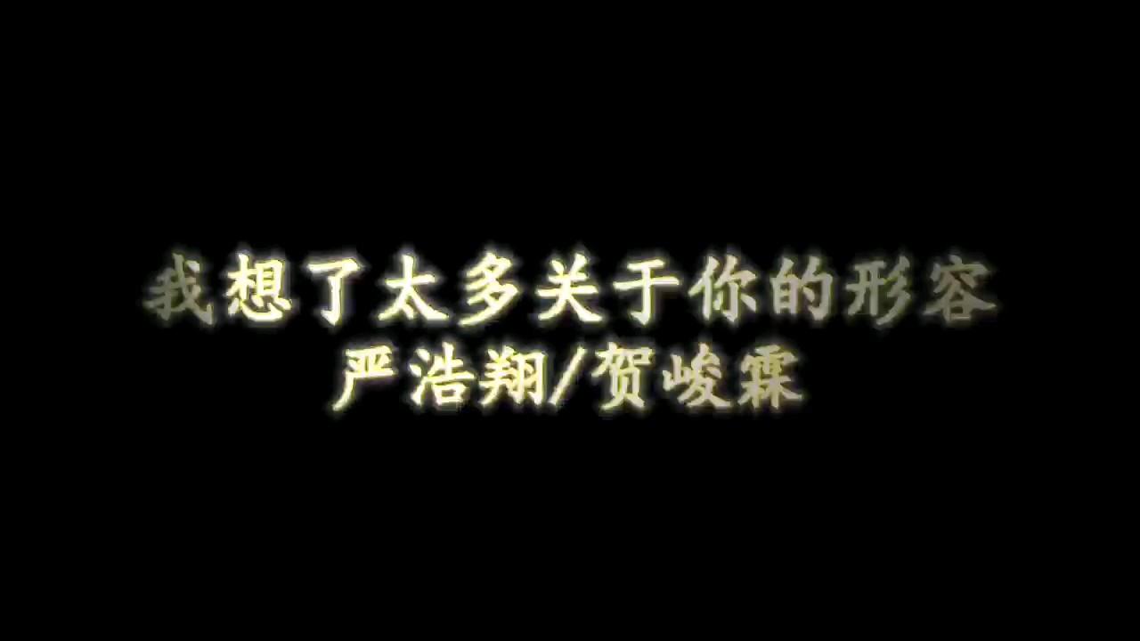 【钢琴完美还原】我想了太多关于你的形容-严浩翔/贺峻霖 TNT时代少年团粉丝见面会演奏视频