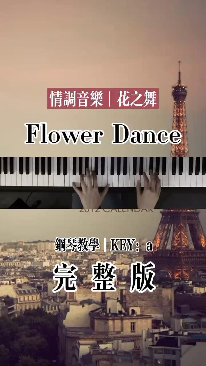 《Flower Dance》花之舞易上手版+指法+视频演示演奏视频
