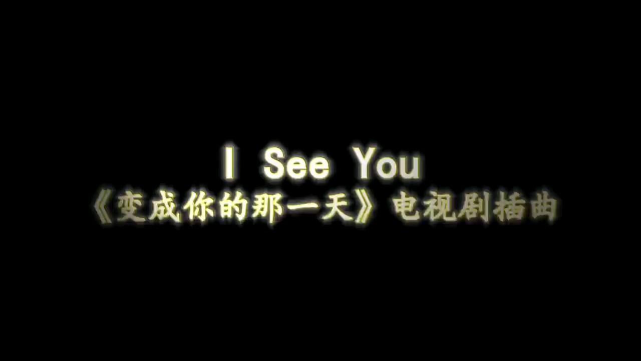 【钢琴唯美还原】I See You《变成你的那一天》插曲演奏视频