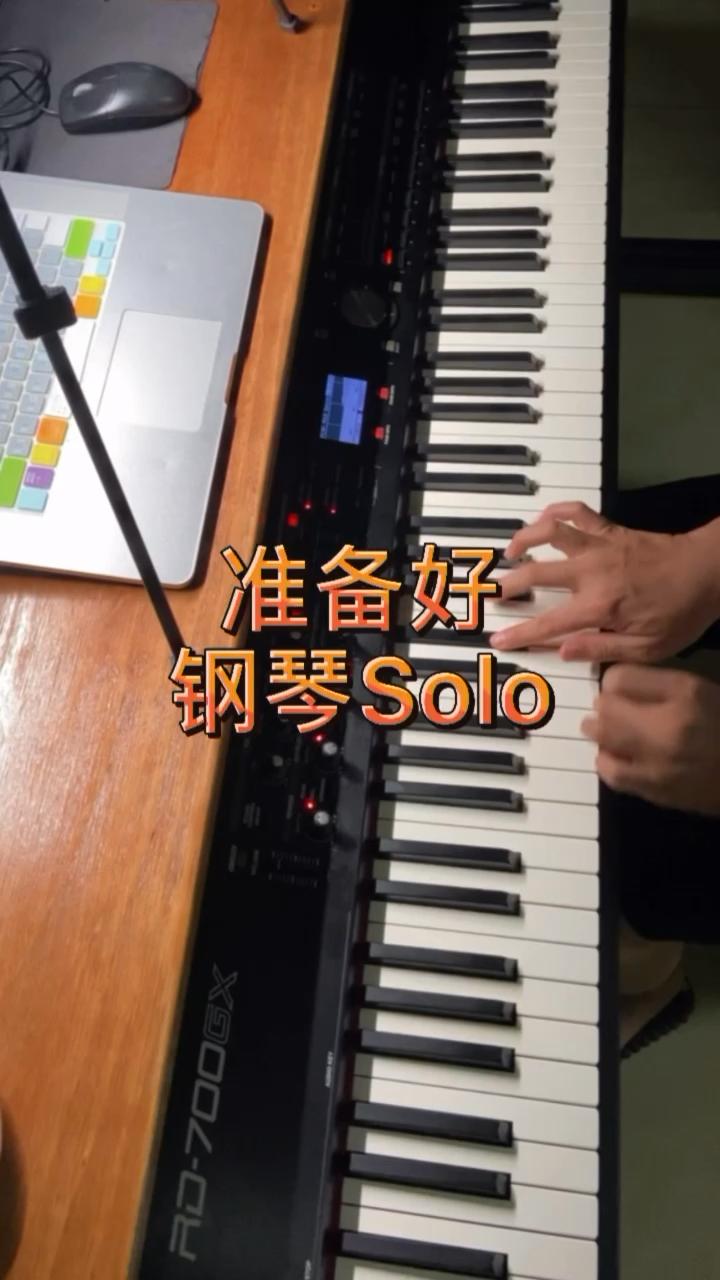 奥运歌曲 准备好 钢琴solo演奏视频