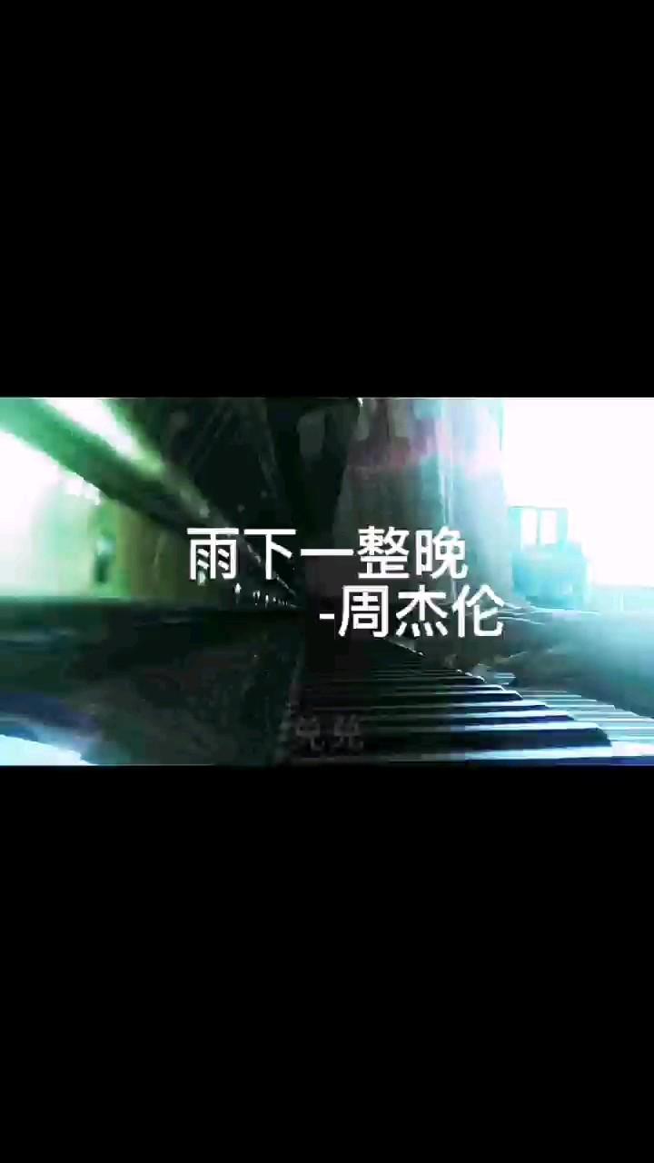 周杰伦-C调《雨下一整晚》(原曲和声+精编回忆版+段落优化)演奏视频