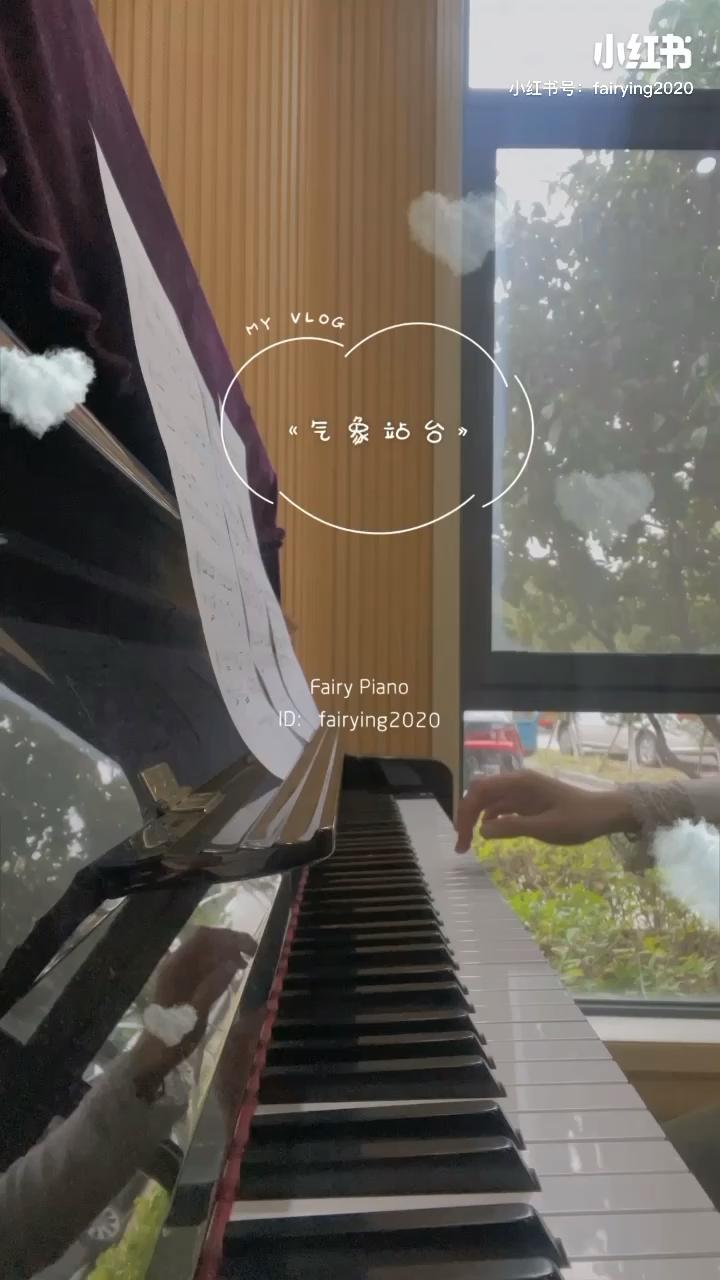 今天你那里天晴还是下雨呢演奏视频