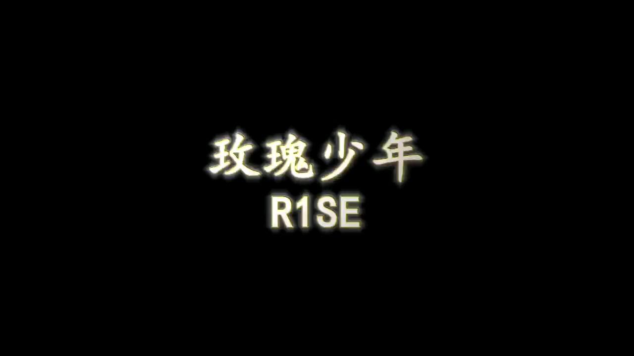 【钢琴神还原】R1SE-玫瑰少年演奏视频