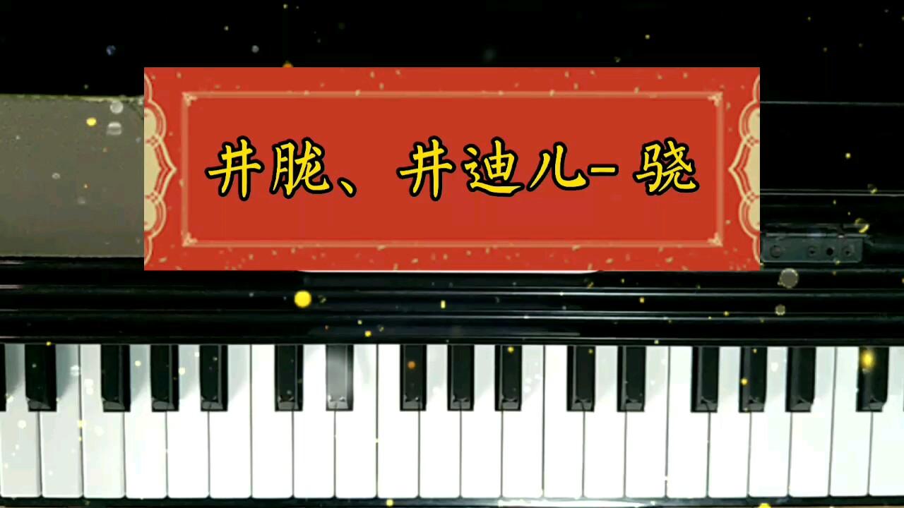 弹曲不易,多多点赞,只用三天弹奏😊此曲只因天上有,人间能得几回闻?👍👍👍演奏视频