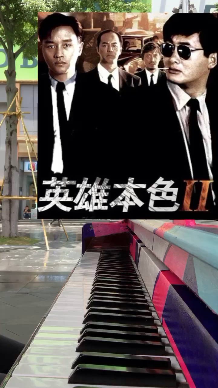 雨后街头随手弹张国荣《到未来日子》,英雄本色2主题曲,在原谱基础上有改动,节奏有点随意请见谅…演奏视频