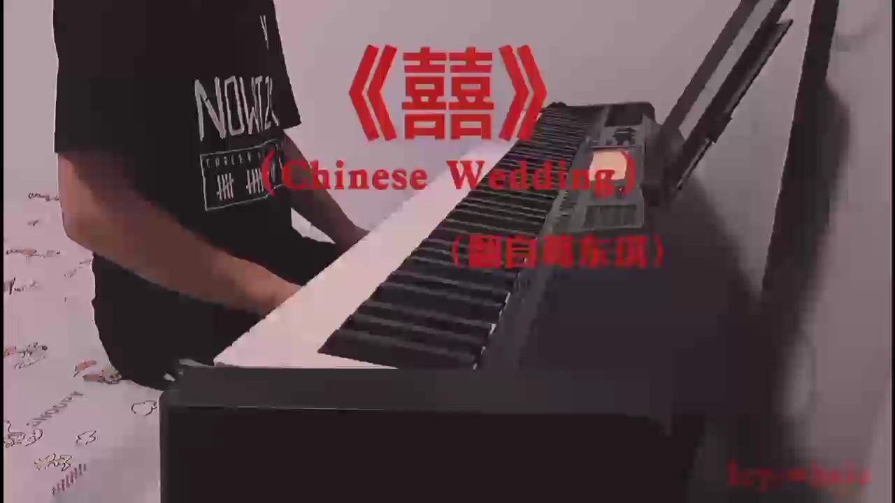 《囍》钢琴还原版(翻自葛东琪)演奏视频