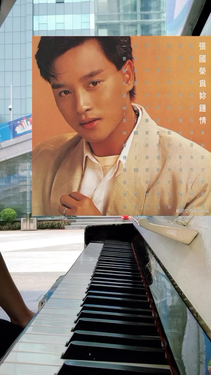 街头钢琴随手视奏张国荣《为你钟情》,街头粤语经典系列~演奏视频