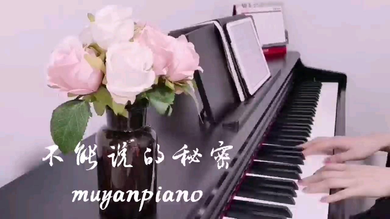 《不能说的秘密》【完美独奏版】演奏视频