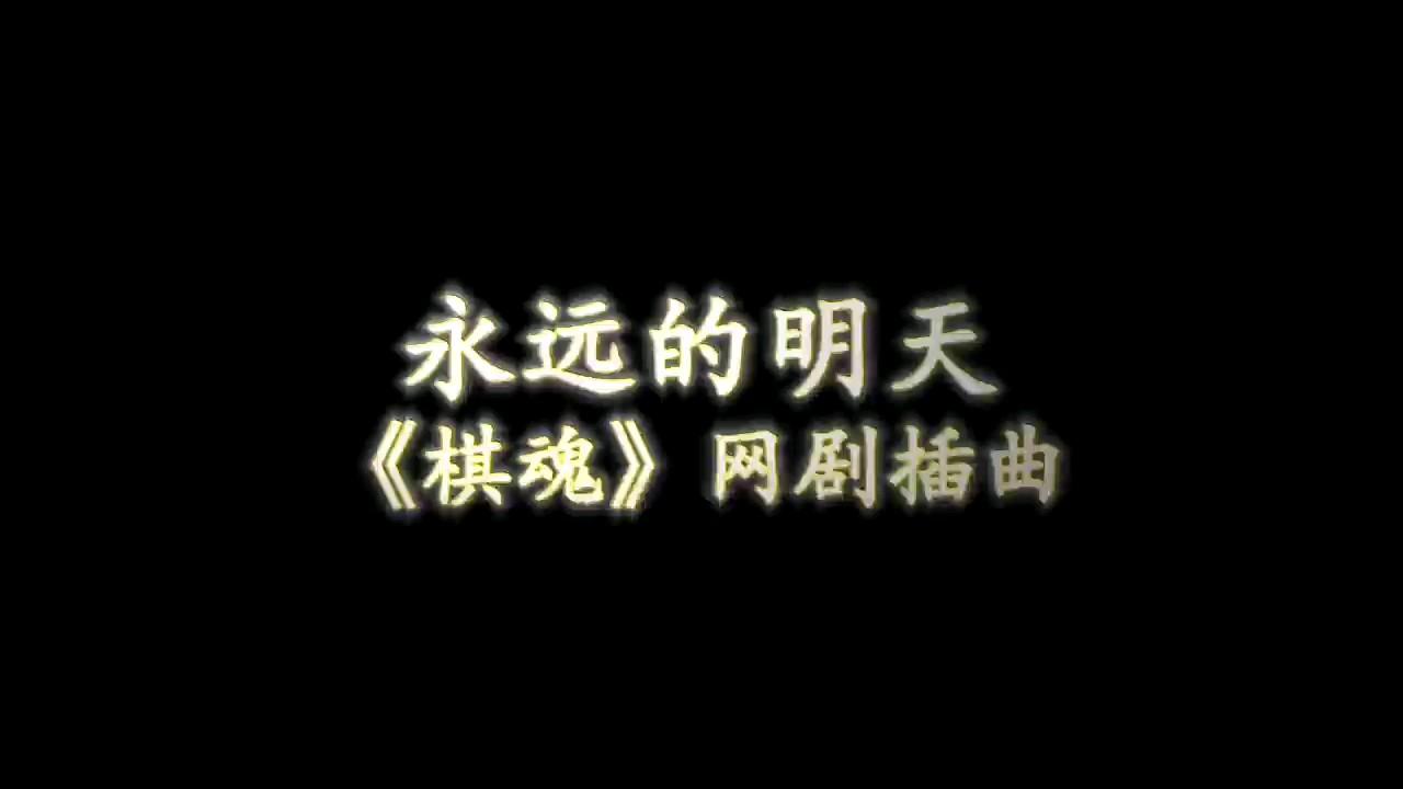 【钢琴神还原】永远的明天《棋魂》网剧插曲演奏视频