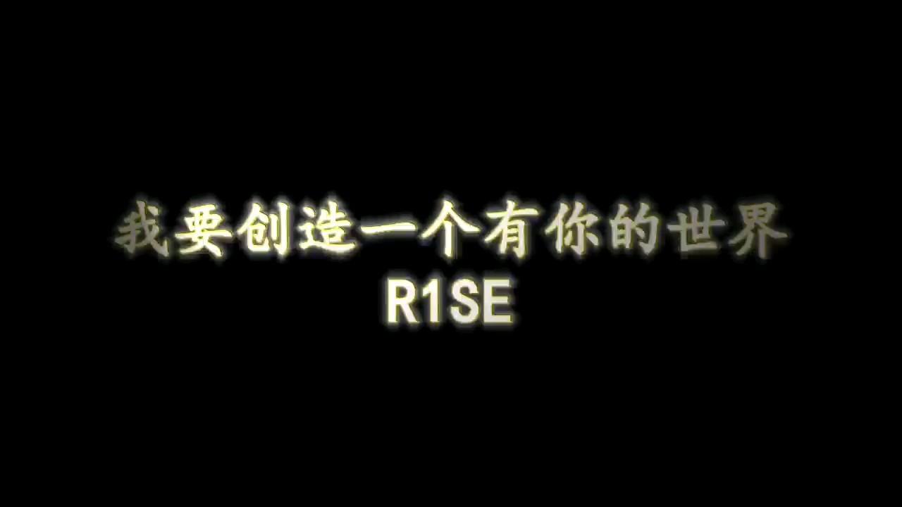 【钢琴神还原】R1SE-我要创造一个有你的世界演奏视频