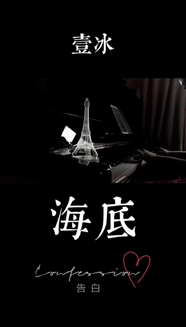 海底//一只榴莲-钢琴版降B壹冰